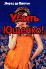 Убить Ющенко! — Вилье Жерар Де