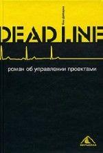 Deadline. Роман об управлении проектами — Том ДеМарко