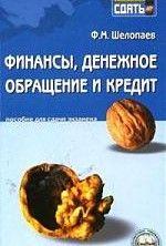 Финансы, денежное обращение и кредит. — Федор Шелопаев