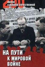 На пути к Мировой войне — Мартиросян Арсен Беникович
