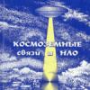 Космоземные связи и НЛО — Дмитриев Алексей Николаевич