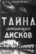 Тайна Летающих Дисков — Озерский Николай