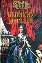 100 великих династий — Жадько Елена Григорьевна