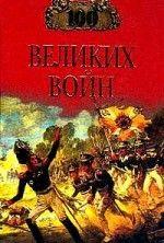 100 великих войн — Соколов Борис Вадимович