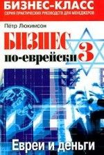 Бизнес по-еврейски 3: евреи и деньги — Люкимсон Петр