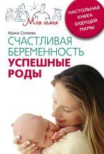 Счастливая беременность — Ирина Солеева