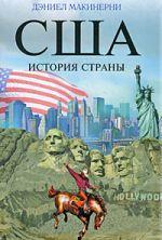 США: История страны — Дэниел Макинерни