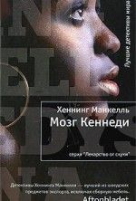 Мозг Кеннеди — Хеннинг Манкелль