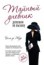 Тайный дневник девушки по вызову — Бель де Жур