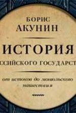 Часть Европы. История Российского государства. От истоков до монгольского нашествия – Борис Акунин