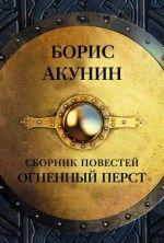 Огненный перст (сборник) — Борис Акунин
