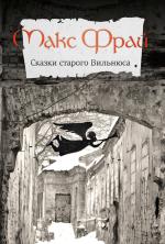 «Сказки старого Вильнюса»-Макс Фрай