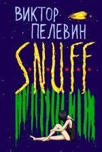 «S.N.U.F.F.»- Пелевин Виктор