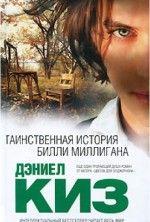 «Таинственная история Билли Миллигана»- Дэниел Киз