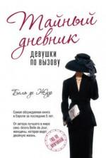 Тайный дневник девушки по вызову - Бель де Жур