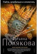 Найти, влюбиться и отомстить - Татьяна Полякова