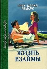 Жизнь взаймы - Эрих Мария Ремарк