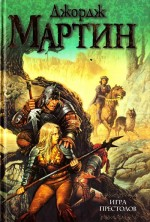 Игра престолов :из серии Песнь Льда и Огня - Джордж Мартин