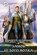 Замок Белого Волка:  из серии Граничары- Андрей Белянин