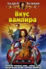«Вкус вампира» - Андрей Белянин