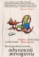 «Беспокойная жизнь одинокой женщины (сборник)»из серии: За чужими окнами- Мария Метлицкая