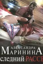 Последний рассвет- Александра Маринина