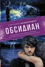 «Обсидиан»- Дженнифер Арментроут