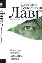«Лавр»-Евгений Водолазкин