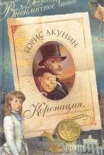 Коронация, или последний из романов- Борис Акунин