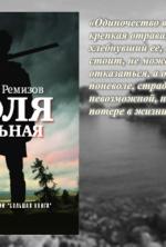 """Книга """"Воля вольная""""- Ремизов Виктор"""