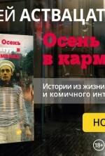 «Осень в карманах»- Андрей Аствацатуров