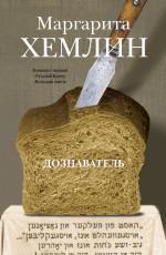 «Дознаватель»- Маргарита Хемлин