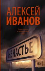 «Ненастье»- Иванов Алексей