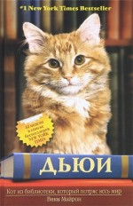"""Книга """"Дьюи. Кот из библиотеки, который потряс весь мир""""?- Майрон Вики, Уиттер Бретт"""