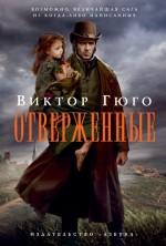 """""""Отверженные""""- Виктор Гюго"""