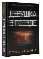 Книга «Девушка в поезде»- Хокинс Пола