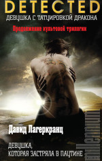 Книга «Девушка, которая застряла в паутине»- Лагеркранц Давид