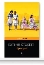 Прислуга - Кэтрин Стокетт